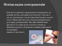 Невідкладна контрацепція Цей метод оральної гормональної контрацепції, на пер...