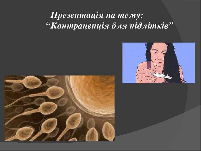 """Підготувала Студентка групи 3С Конікова Світлана Презентація на тему: """"Контра..."""