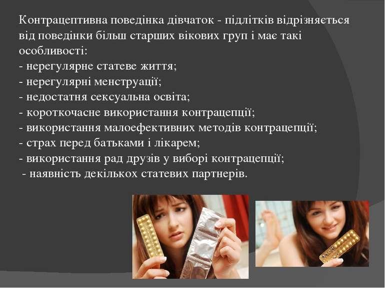 Контрацептивна поведінка дівчаток - підлітків відрізняється від поведінки біл...