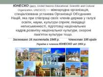 ЮНЕСКО (англ. United Nations Educational, Scientific and Cultural Organizati...