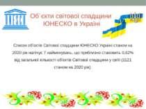Об`єкти світової спадщини ЮНЕСКО в Україні Список об'єктів Світової спадщини ...