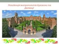 Резиденція митрополитів Буковини та Далмації Тепер - корпус Чернівецького нац...