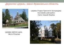 Дерев'яні церкви. Івано-Франківська область Церква святого духа. Місто Рогати...
