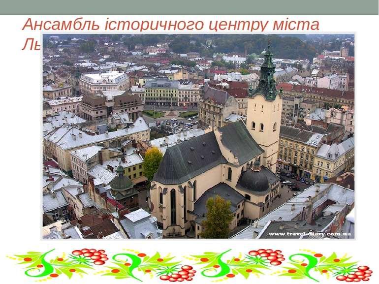 Ансамбль історичного центру міста Львів