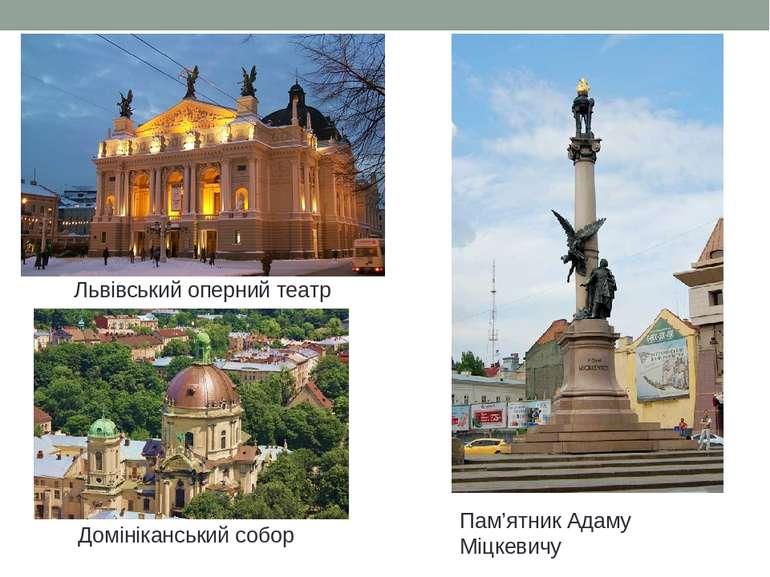 Львівський оперний театр Пам'ятник Адаму Міцкевичу Домініканський собор