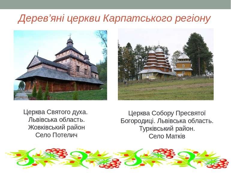 Дерев'яні церкви Карпатського регіону Церква Святого духа. Львівська область....