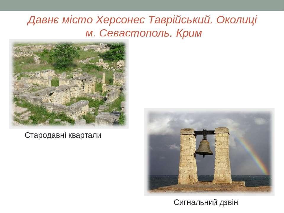 Давнє місто Херсонес Таврійський. Околиці м. Севастополь. Крим Стародавні ква...