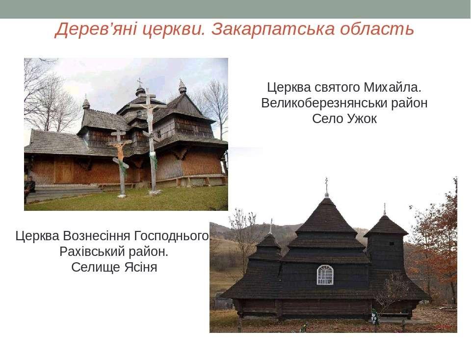 Дерев'яні церкви. Закарпатська область Церква Вознесіння Господнього. Рахівсь...