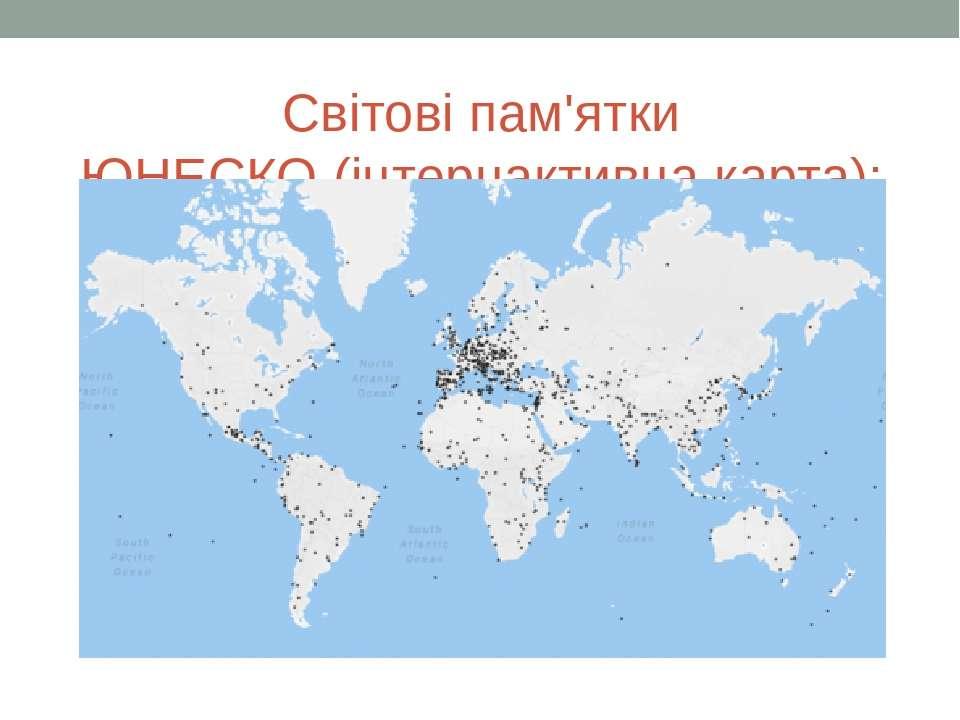 Світові пам'ятки ЮНЕСКО(інтернактивна карта):