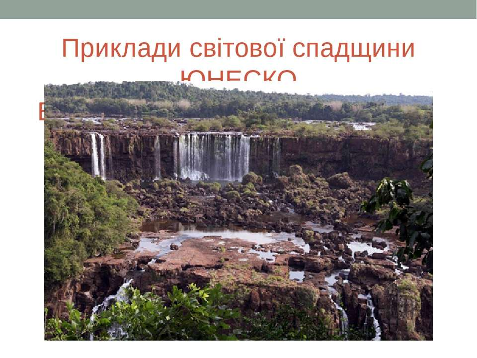 "Приклади світової спадщини ЮНЕСКО Водоспади ""Garganta del Diablo"""