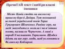 ПрочиТАЙ текст і вибЕри власні іменники Місто Канів стоїть на високому правом...