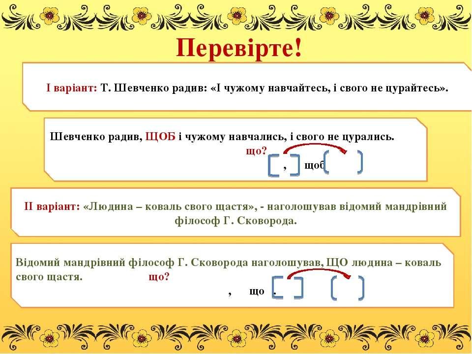 Перевірте! Шевченко радив, ЩОБ і чужому навчались, і свого не цурались. що? ,...