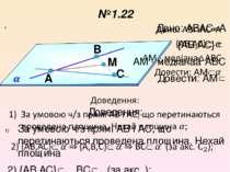 №1.22 a B C A М
