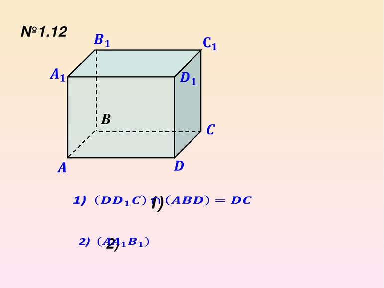 №1.12 B