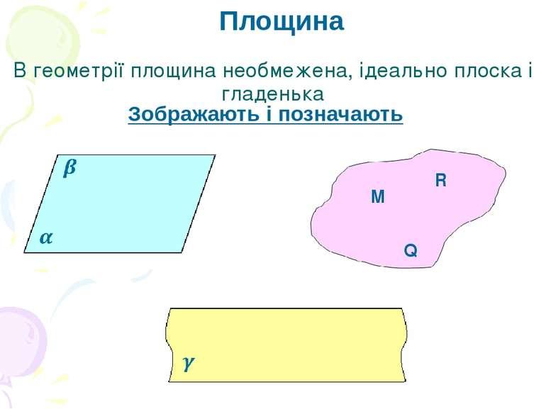 В геометрії площина необмежена, ідеально плоска і гладенька Площина Зображают...