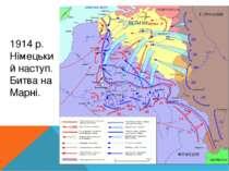 Воєнні дії 1915 року 22 квітня 1915 року – німецьке командування вперше в сві...