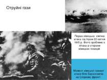 Воєнні діїї 1915 р. Англійсько- французький десант Дарданелльська операція Л...