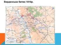 Воєнні дії 1916 р. Верденська битва Лютий-грудень 1916 р. Битва на Соммі Липе...