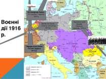 Брусиловський прорив Луцький прорив — наступальна операція Південно-Західного...