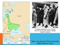 1918 р. Брестський мир 3 березня 1918 р. Брестський мирний договір. Радянська...