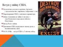 Завершення війни. Березень – червень 1918р. – наступ німецьких військ («Битва...