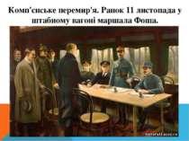 Оголошення перемир'я 11 листопада 1918-го року викликало хвилю святкування у ...