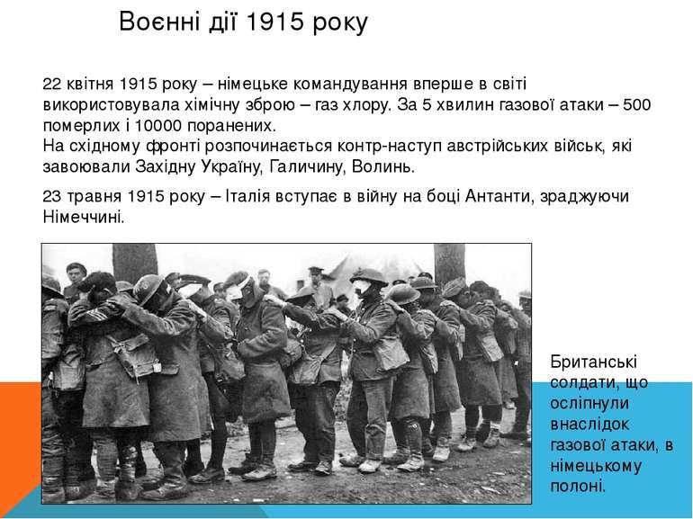 Отруйні гази Перша німецька хімічна атака під Іпром 22 квітня 1915 р. Фото зр...
