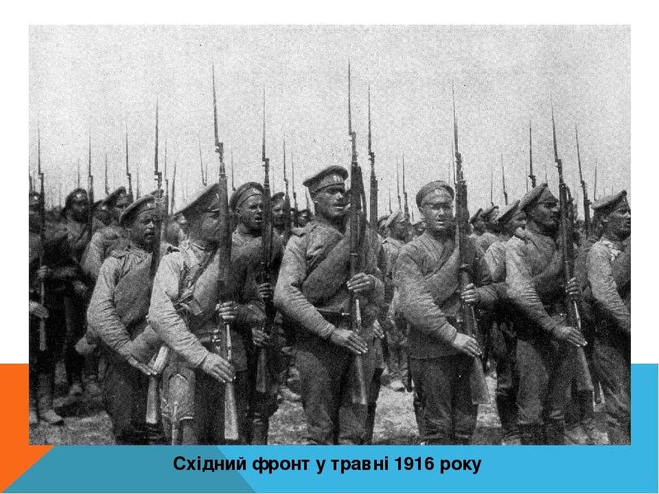 Воєнні дії 1917 року Вступ у війну США Вихід Росії з війни 6 квітня 1917 року...