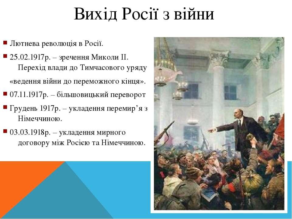 Землі, які втратила Росія внаслідок Берестейської угоди Російську делегацію н...