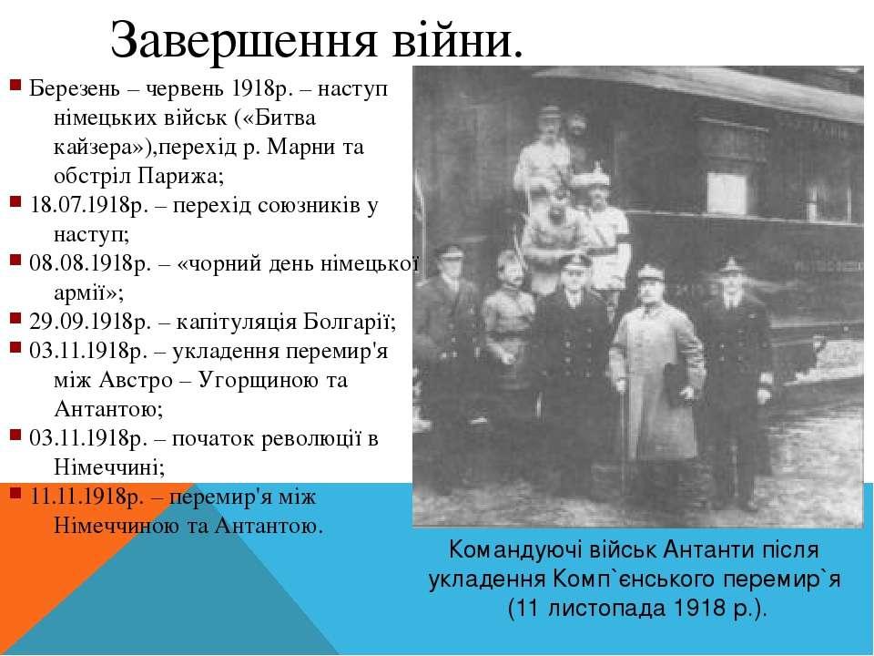 Розпад Центрального блоку. 29 вересня 1918 р. із країнами Антанти підписала п...
