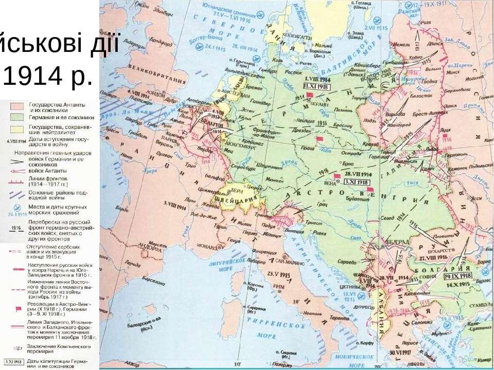 Воєнні дії 1914 року Воєнні дії відбувалися на західному фронті – Німеччина в...