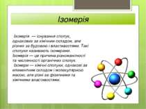 Ізомерія — існуваннясполук, однакових за хімічним складом, але різних за б...