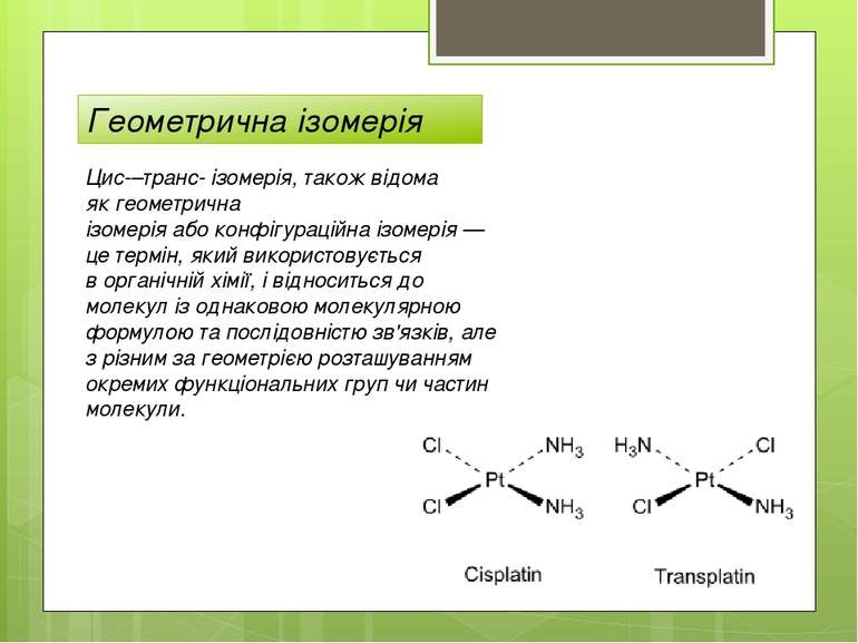 Цис-–транс-ізомерія, також відома якгеометрична ізомеріяабоконфігураційна...