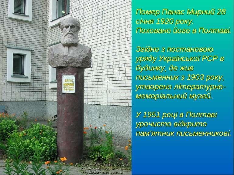 Помер Панас Мирний 28 січня 1920 року. Поховано його в Полтаві. Згідно з пост...