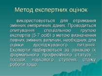 Метод експертних оцінок використовується для отримання змінних емпіричних дан...