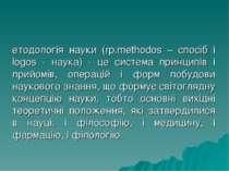 Методологія науки (rp.methodos – спосіб і logos - наука) - це система принцип...