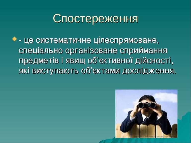 Спостереження - це систематичне цілеспрямоване, спеціально організоване сприй...
