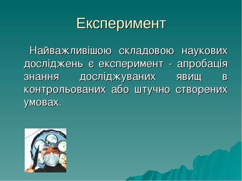 Експеримент Найважливішою складовою наукових досліджень є експеримент - апроб...