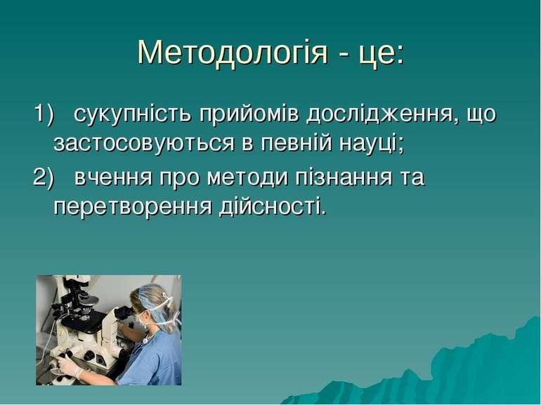Методологія - це: 1) сукупність прийомів дослідження, що застосовуються в п...