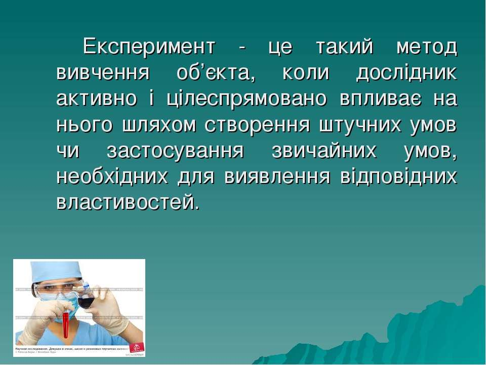 Експеримент - це такий метод вивчення об'єкта, коли дослідник активно і цілес...