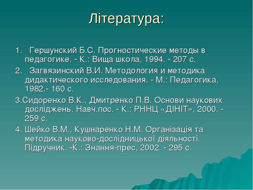 Література: 1. Гершунский Б.С. Прогностические методы в педагогике. - К.: В...