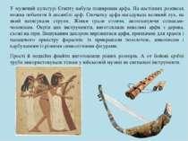 У музичній культурі Єгипту набула поширення арфа. На настінних розписах можна...