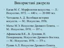 Використані джерела Каган М. С. Морфология искусства. — Л.: Искусство, 1972. ...