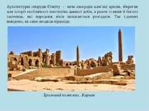 Архітектурні споруди Єгипту — наче своєрідні кам'яні архіви, зберегли для іст...