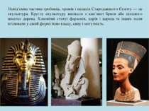 Невід'ємна частина гробниць, храмів і палаців Стародавнього Єгипту — це скуль...