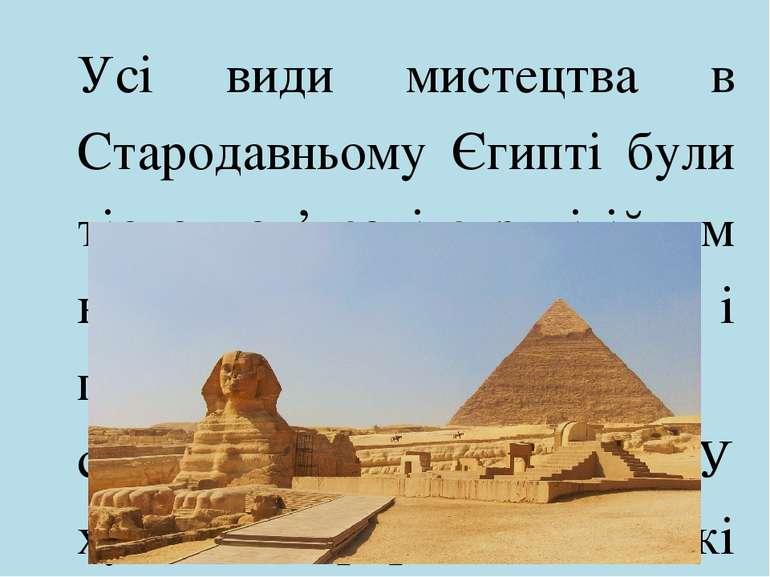 Усі види мистецтва в Стародавньому Єгипті були тісно пов'язані з релігійним к...