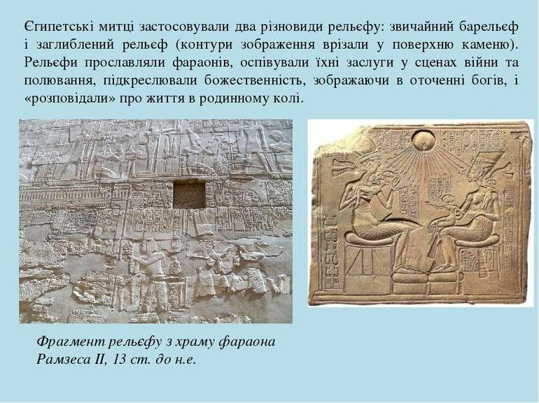 Єгипетські митці застосовували два різновиди рельєфу: звичайний барельєф і за...