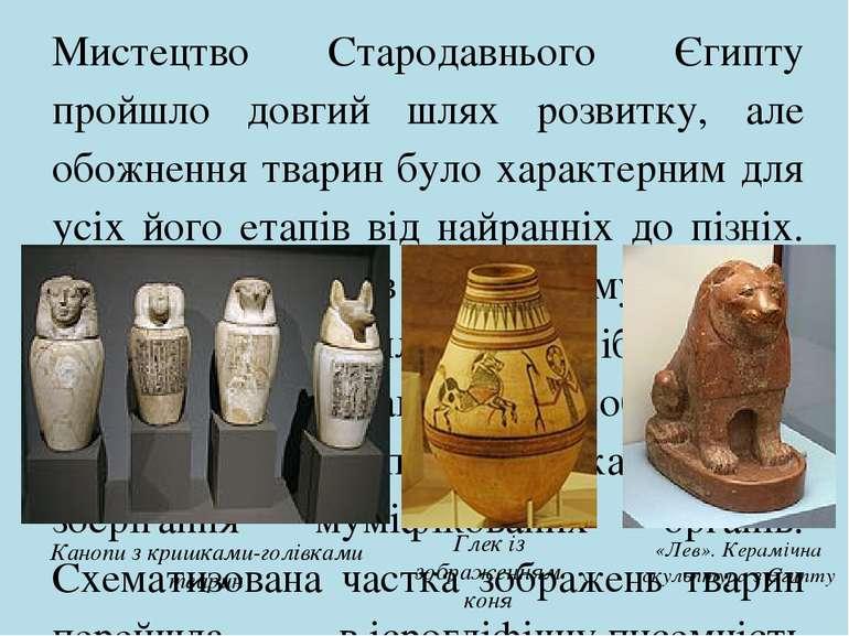 Мистецтво Стародавнього Єгипту пройшло довгий шлях розвитку, але обожнення тв...
