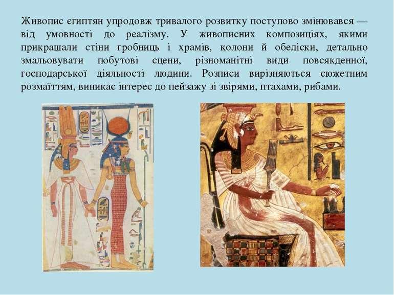 Живопис єгиптян упродовж тривалого розвитку поступово змінювався — від умовно...