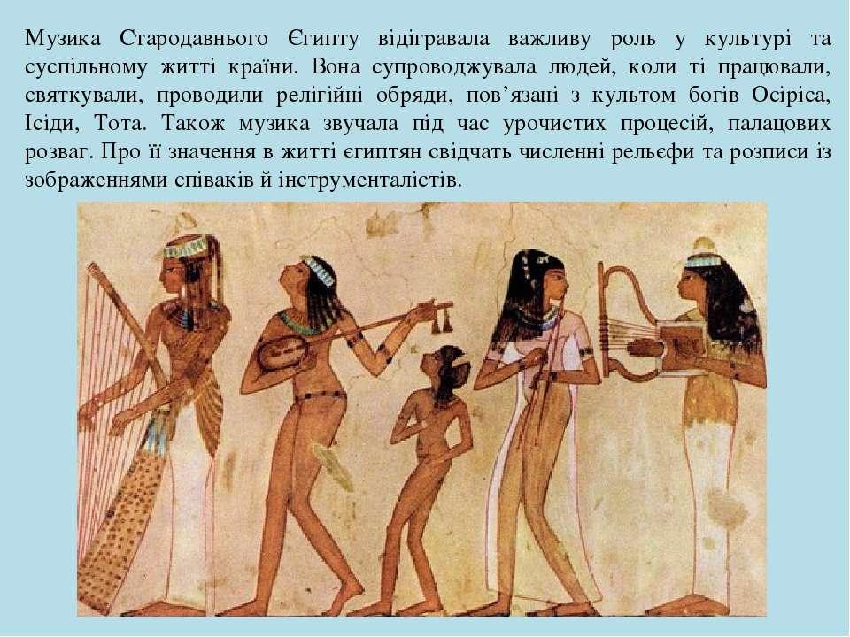 Музика Стародавнього Єгипту відігравала важливу роль у культурі та суспільном...